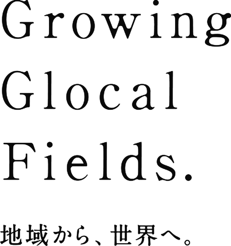 Growing Glocal Fields. 地域から世界へ